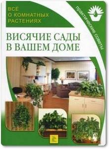 Висячие сады в вашем доме - Поспелова Е. Б.