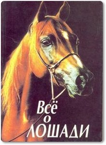 Все о лошади - Баланин В. И.