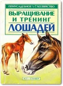 Выращивание и тренинг лошадей - Винничук Д. Т.