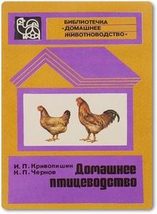 Домашнее птицеводство - Кривопишин И. П.