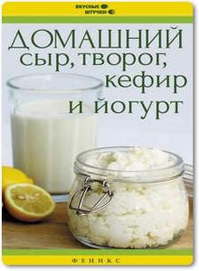 Домашний сыр, творог, кефир и йогурт - Солнечная М.