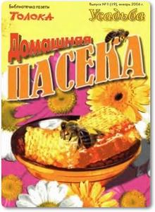 Домашняя пасека - Каменков В.