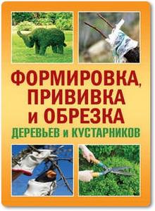 Формировка, прививка и обрезка деревьев и кустарников - Макеев С. В.