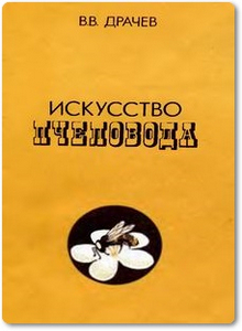 Искусство пчеловода - Драчев В. В.