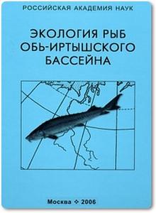 Экология рыб Обь-Иртышского бассейна - Павлов Д.