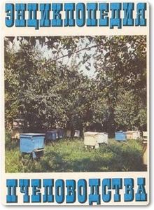 Энциклопедия пчеловодства - Рут А. И.