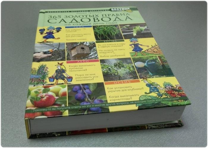 Книга: 365 золотых правил садовода на каждый день года - Траннуа П.
