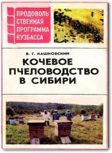 Кочевое пчеловодство в Сибири - Кашковский В. Г.