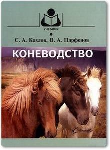 Коневодство - Козлов С. А.