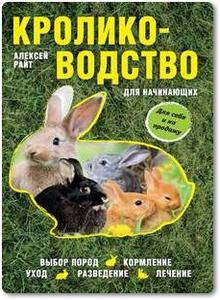 Кролиководство для начинающих - Райт А.