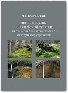 Лесные почвы Европейской России - Бобровский М. В.