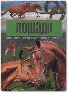 Лошади - Онуфриенко Г.