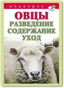 Овцы: Разведение, Содержание, Уход - Мороз Т.