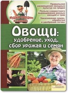 Овощи удобрение, уход, сбор урожая и семян - Бойко Е.