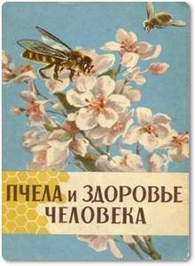Пчела и здоровье человека - Виноградова Т. В.