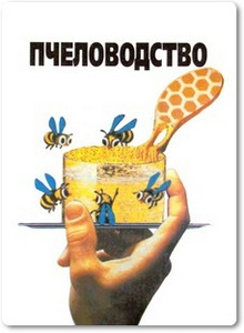 Пчеловодство - Бабина Н. В.