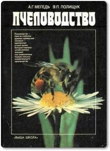 Пчеловодство - Мегедь А. Г.