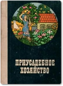 Приусадебное хозяйство - Шадрин Г.