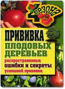 Прививка плодовых деревьев: распространенные ошибки и секреты успешной прививки - Серикова Г.