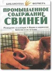 Промышленное содержание свиней - Александров С. Н.