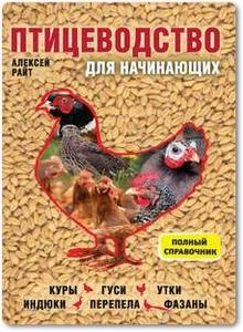 Птицеводство для начинающих - Райт А.