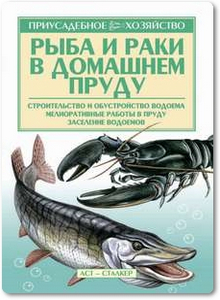 Рыба и раки в домашнем пруду - Снегов А.