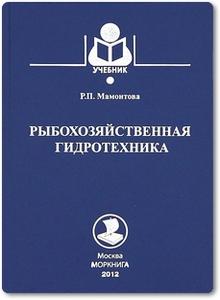 Рыбохозяйственная гидротехника - Мамонтова Р. П.
