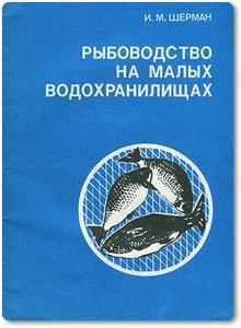 Рыбоводство на малых водохранилищах - Шерман И. М.