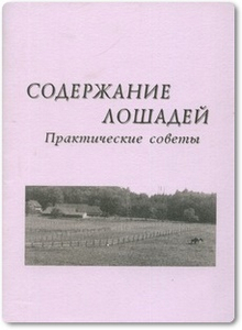 Содержание лошадей - Филипова Е. Е.