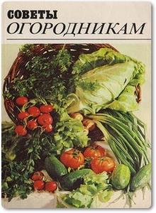 Советы огородникам - Переднев В. П.