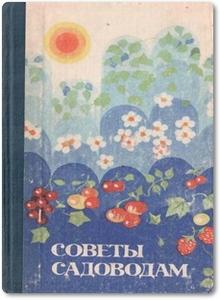 Советы садоводам - Шкулов Г.