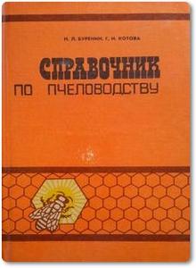 Справочник по пчеловодству - Буренин Н. Л.