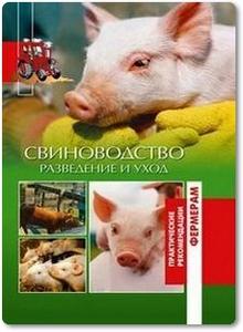 Свиньи: Разведение и уход - Утенкова Т. А.