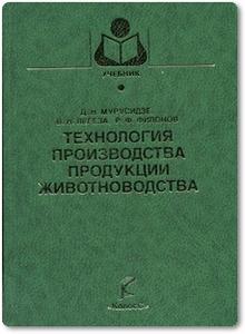 Технология производства продукции животноводства - Мурусидзе Д. Н.
