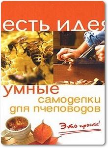Умные самоделки для пчеловодов - Белякова О. В.