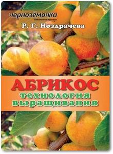Абрикос: Технология выращивания - Ноздрачева Р. Г.