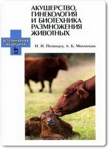 Акушерство, гинекология и биотехника размножения животных - Полянцев Н. И.