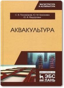 Аквакультура - Пономарев С. В. и др.