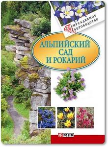 Альпийский сад и рокарий - Згурская М.