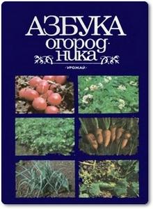 Азбука огородника - Болотских А. С.