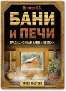 Бани и печи: Традиционная баня и ее печи - Поляков И. С.