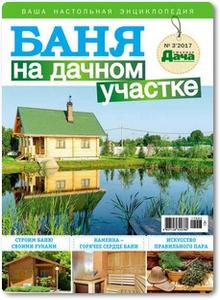 Баня на дачном участке - Журнал «Любимая дача» №03 2017