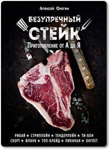 Безупречный стейк - Онегин А.