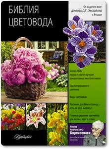 Библия цветовода - Карписонова Р.