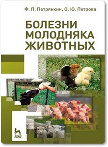 Болезни молодняка животных - Петрянкин Ф. П.
