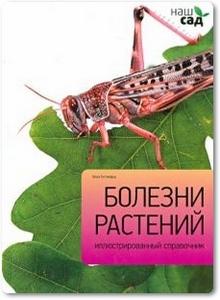 Болезни растений - Титчмарш А.