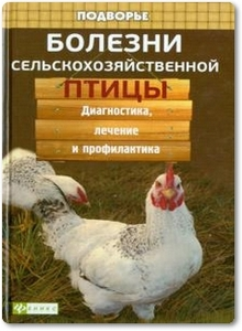 Болезни сельскохозяйственной птицы - Моисеенко Л. С.