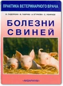 Болезни свиней - Сидоркин В. и др.