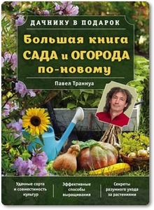 Большая книга сада и огорода по-новому - Траннуа П.