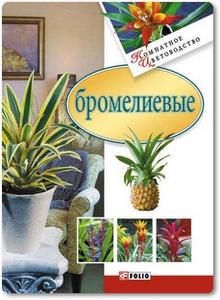 Бромелиевые - Сборник